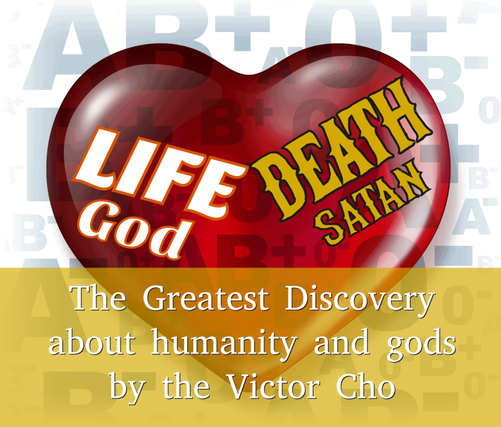 Blood contains both Life and Death in another word God and Satan, how to become God